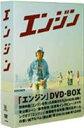 エンジン DVD-BOX(DVD) ◆20%OFF!