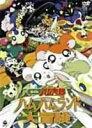 劇場版 とっとこハム太郎 ハムハムランド大冒険(DVD) ◆20%OFF!