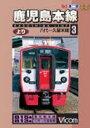 鹿児島本線上り 3(DVD) ◆20%OFF!