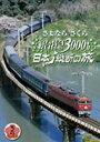 """さよなら""""さくら""""寝台特急3000キロ 日本縦断の旅 [DVD]"""