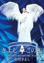 氷川きよしスペシャルコンサート2018 きよしこの夜Vol.18 [DVD]