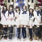 SDN48/負け惜しみコングラチュレーション(Type B/CD+DVD ※MUSIC VIDEO、レコーディング&...