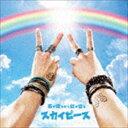スカイピース / 雨が降るから虹が出る(完全生産限定盤/CD+DVD) [CD]