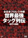 決算セール!全日本プロレス中継 世界最強タッグ列伝(DVD) ◆25%OFF!