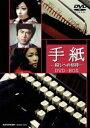 手紙 -殺しへの招待- DVD-BOX(DVD) ◆20%OFF!