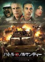 バトル・オブ・ノルマンディー(DVD)