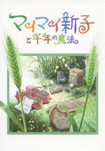 マイマイ新子と千年の魔法(DVD) ◆20%OFF!