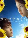 タイヨウのうた(TVドラマ版) DVD-BOX ◆20%OFF!