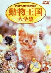 動物王国大全集 ムツゴロウとゆかいな仲間たち 3(DVD) ◆20%OFF!