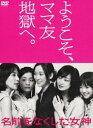 名前をなくした女神 DVD-BOX(DVD) ◆20%OFF!