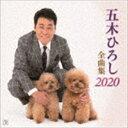 五木ひろし / 五木ひろし全曲集 2020 [CD]
