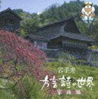岩手弁 方言詩の世界 家族編 [CD]