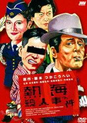 熱海殺人事件(DVD) ◆20%OFF!