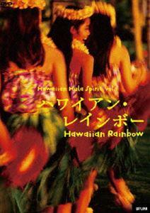 ハワイアン・レインボー ハワイアン・フラ・スピリット vol.1(DVD) ◆20%OFF!