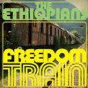 ジ・エチオピアンズ / フリーダム・トレイン [CD]