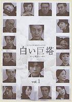 【スプリングセール】白い巨塔 Vol.1(DVD) ◆23%OFF!