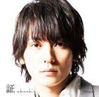 flumpool/証(通常盤)(CD)