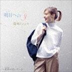 藤崎ミシェル / Iという名の私 [CD]