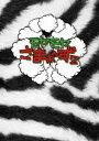 モヤモヤさまぁ〜ず2 DVD-BOX(VOL.10、VOL.11)(DVD) ◆20%OFF!
