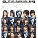 《送料無料》AKB48/SET LIST ~グレイテストソングス~完全盤(CD)