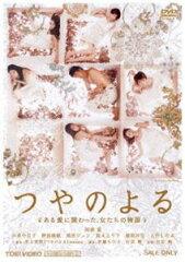 つやのよる ある愛に関わった、女たちの物語(DVD) ◆20%OFF!