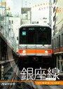 パシナコレクション 東京メトロ銀座線(DVD)