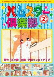 ハムスター倶楽部 2 [DVD]