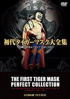 《送料無料》初代タイガーマスク大全集 奇跡の四次元プロレス1981-1983 完全保存盤 DVD BOX(DVD)