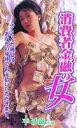消費者金融の女(DVD) ◆20%OFF!