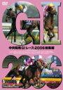 中央競馬GIレース2006総集編(DVD) ◆20%OFF!