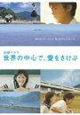 世界の中心で、愛をさけぶ 5(DVD) ◆20%OFF!