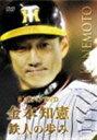 虎バンDVD 金本知憲・鉄人の歩み(DVD) ◆20%OFF!