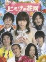 ヒミツの花園 DVD-BOX(DVD) ◆20%OFF!