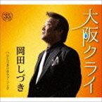 岡田しづき/大阪クライ C/W ひとりきりのラブ・ソング(CD)