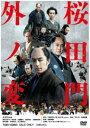桜田門外ノ変(DVD) ◆20%OFF!