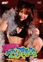 上原美優 グラビア格差社会~同情するなら買ってくれ!~(DVD) ◆20%OFF!
