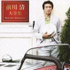 《送料無料》前川清/前川清大全集(CD)