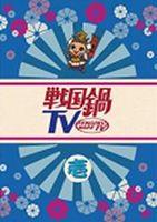 【期間限定セール!】戦国鍋TV〜なんとなく歴史が学べる映像〜 壱(DVD) ◆24%OFF!