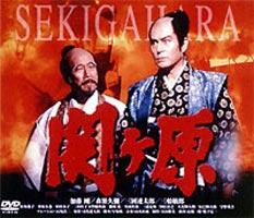 関ヶ原(DVD)