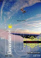 ジェネレーションX 10(DVD)