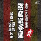 海老一染太郎・染之助社中 / 落語寄席囃子集 [CD]