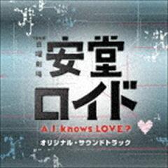 《送料無料》菅野祐悟(音楽)/TBS系 日曜劇場 安堂ロイド〜A.I. knows LOVE?〜 オリジナル・...