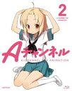 Aチャンネル 2(完全生産限定版)(BD) ◆20%OFF!
