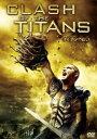 タイタンの戦い 特別版(DVD) ◆20%OFF!