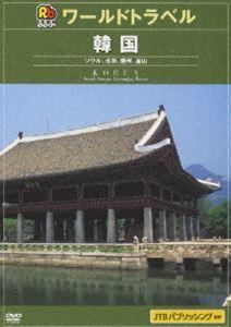 JTBるるぶワールドガイド 韓国(DVD) ◆20%OFF!