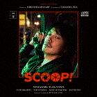 SCOOP! オリジナル・サウンドトラック