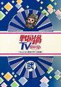 【サマーセール】戦国鍋TV~なんとなく歴史が学べる映像~ 弐(DVD) ◆24%OFF!