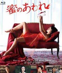 產品詳細資料,日本Yahoo代標|日本代購|日本批發-ibuy99|CD、DVD|Blu-ray|蜜のあわれ [Blu-ray]