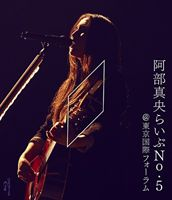 阿部真央らいぶNo.5@東京国際フォーラム Blu-ray(仮)(Blu-ray)