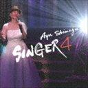 島津亜矢 / SINGER4 [CD]